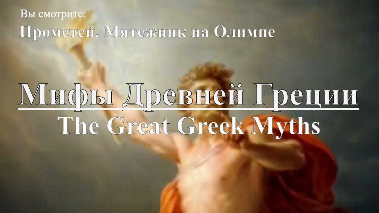 Древнегреческая мифология фильмы документальные