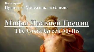 Мифы Древней Греции: Прометей. Мятежник на Олимпе | The Great Greek Myths Prometheus. Документальный