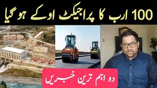 100 Billion rupee Project okays by Govt - Two Development - Knowledge
