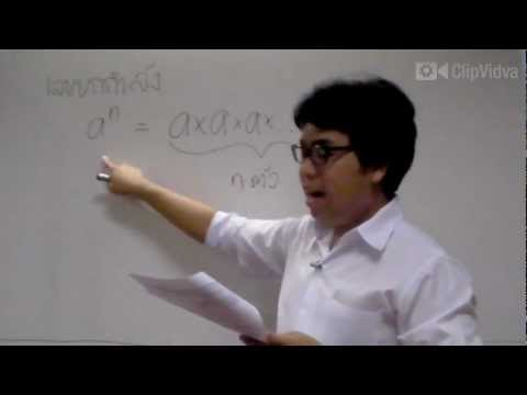 [clipvidva] Exponential and Logarithmic Functions Part1/7