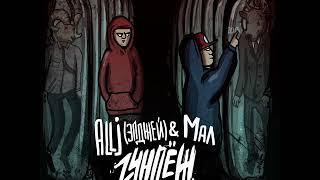 Разлетимся Allj Элджей МалStrictly Rap