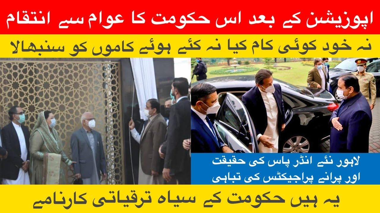 Real Story Behind Inauguration of Lahore Underpass ||  Peshawar BRT & Naya Pakistan ||  Ammar Masood
