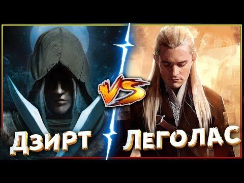 🔥Фэнтези Арена: 🏹Леголас VS Дзирт До'Урден🏹 - битвы сильнейших героев Фэнтези!