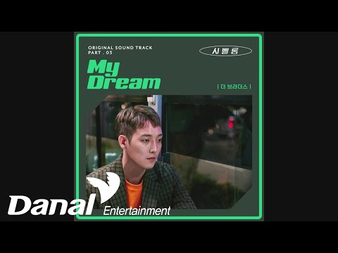 Youtube: My Dream / The Brothers