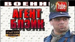 Фильмы о разведчиках 𝟮𝟬𝟭𝟳 'АГЕНТ БЛЭЙК' фильмы о войне фулл ХД