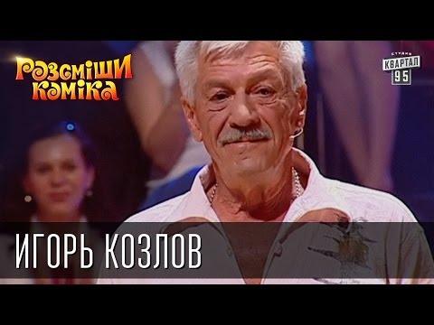 Рассмеши Комика сезон 4й выпуск 8 - Игорь Козлов, г. Николаев
