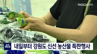 [단신] 내일부터 강원도 신선 농산물 특판행사 2107…