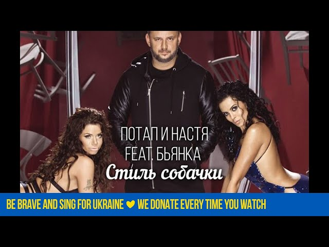 Потап и Настя  feat. Бьянка — Стиль собачки (Audio)