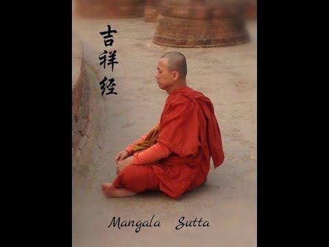 24 Dhamma Talk 07 04 2016 《吉祥经》 Mangala Sutta