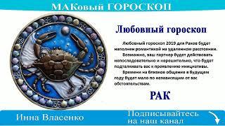 Любовный гороскоп 2019 по знакам зодиака