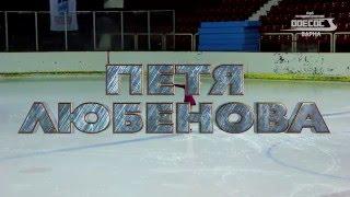 Priz Victoria Mart 2016: Петя Любенова, Клс Одеосос