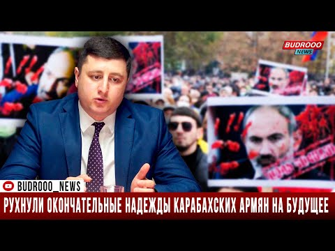 Тигран Абрамян: Рухнули окончательные надежды карабахских армян на будущее