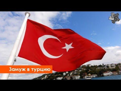 Подготовка документов для свадьбы в Турции