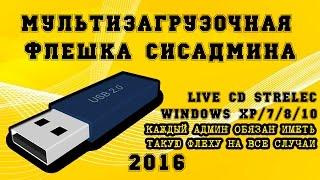 флешка СисАдмина 2016 All-In-One Мультизагрузочная флешка с Windows XP/Vista/7/8.1/10 и утилитами(, 2016-09-12T17:54:30.000Z)