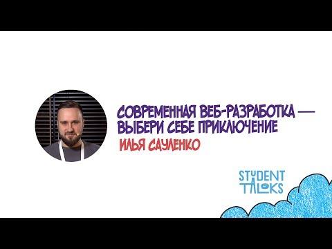 Современная веб-разработка: выбери себе приключение | Илья Сауленко