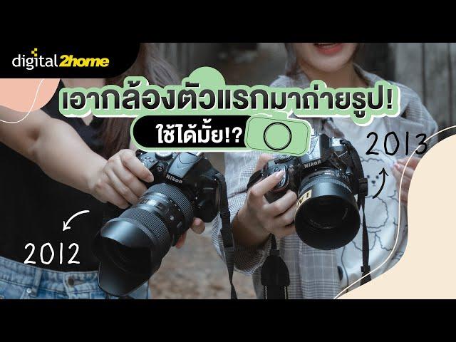 เอากล้องถ่ายรูปตัวแรกมาถ่ายรูป #nikonD3200 #nikonD5300