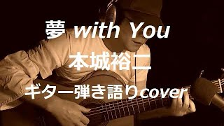 本城裕二(三上博史)さんの「夢 with You」を歌ってみました・・♪ 作詞:...