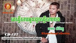 Ke Tver Bab Oun Doch Tver Bab Bong Khemarak Sereymon Sunday CD Vol 127