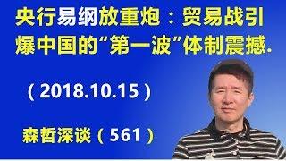 """央行易纲放重炮:贸易战引爆中国的""""第一波""""体制震撼.(2018.10.15)"""