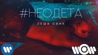 Download Леша Свик - #Неодета | Official Audio Mp3 and Videos