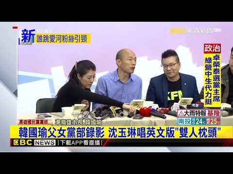 最新》韓國瑜父女黨部錄影 沈玉琳唱英文版「雙人枕頭」