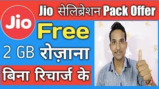 फ्री 16 GB Jio Data।। Jio Celebration Pack Offer । Free Data September & October For All Jio Users