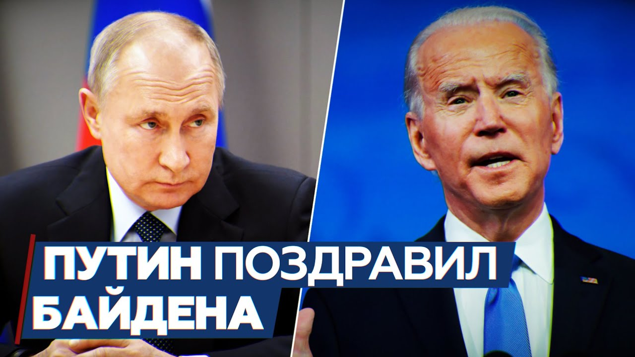 Путин поздравил Байдена с победой на выборах