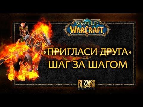 видео: «Пригласи друга» в world of warcraft: руководство