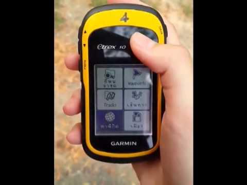 สาธิตการใช้ GPS GARMIN รุ่น Etrex10 เบื้องต้น