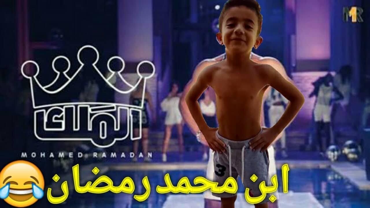 تقليد اغنيه محمد رمضان الجديده انا الملك مسخره كمننا