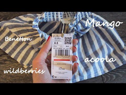 Мои покупки детской одежды с Wildberries. Летние обновки для дочки на 4 года.