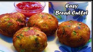 Easy ब्रेड कटलेट   Bread Cutlet Recipe   bread cutlet recipe in hindi   how to make bread cutlet