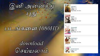 How to download 1080 Hd movie /tamil new hd movie download trips /tamil movie download step