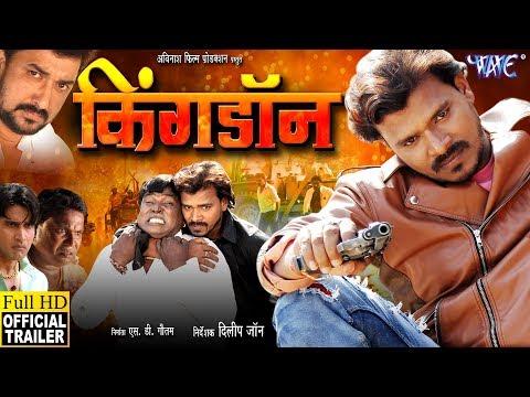 KING DON - किंग डॉन (Trailer)   Pramod Premi Yadav, Tanushree, Pawan Kumar   Bhojpuri Movie 2019 HD