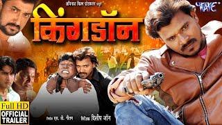 KING DON - किंग डॉन (Trailer) | Pramod Premi Yadav, Tanushree, Pawan Kumar | Bhojpuri Movie 2019 HD