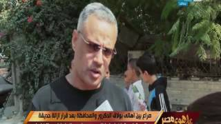 على هوى مصر - صراع بين أهالي بولاق الدكرور والمحافظة بعد قرار ازالة حديقة السيدة خديجة