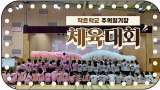 [Vlog #1] 작은학교 추억일기장-체육대회