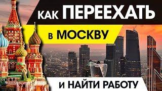 МОСКВА — ТОП ОШИБОК!! КАК НАЙТИ РАБОТУ И ДРУЗЕЙ?? КАК ПЕРЕЕХАТЬ В МОСКВУ 2019??
