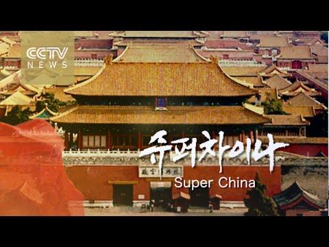 """""""Super China"""" a super hit in South Korea"""