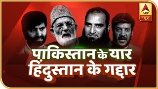 अलगाववादियों को मिली हर रकम से उठा पर्दा, मिले अहम दस्तावेज | ABP News Hindi