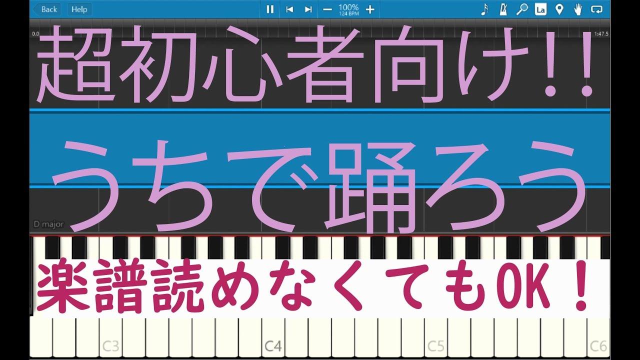 ピアノ 楽譜 で うち 踊 ろう