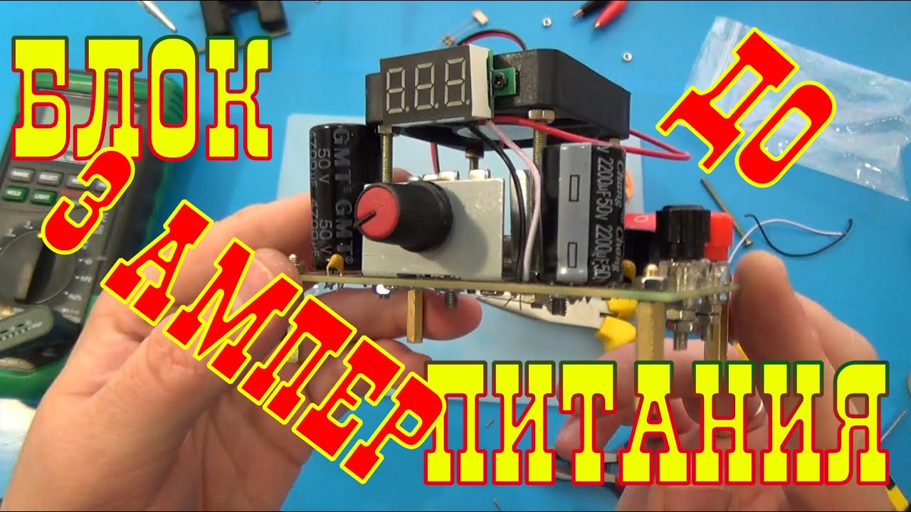 12v 25v Variable Adjustable Dc Power Supply Using Lm338k