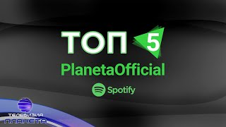 TOP 5 SPOTIFY-PLANETAOFFICIAL / Тoп 5 Spotify-PlanetaOfficial, 19.05.2020