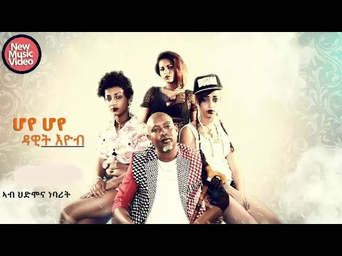 HDMONA - ሆየ ሆየ ብ ዳዊት ኢዮብ HOYE HOYE by Dawit Eyob - New Eritrean Music 2018