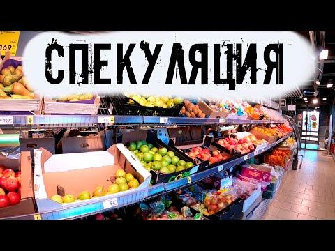 Пока страна переживает трудное время, магазины спекулируют на продуктах питания.