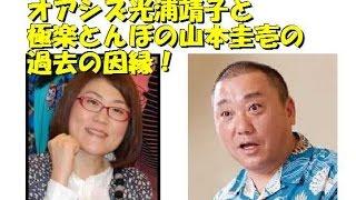 オアシズの光浦靖子と極楽とんぼの山本圭壱の過去の因縁! チャンネル登...
