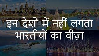 इन देशों में नहीं लगता भारतीयों का वीजा | Visa Free Countries for Indians | Chotu Nai