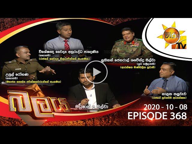 Hiru TV Balaya   Episode 368   2020-10-08