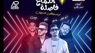 مهرجان الدماغ  فاصله  -  ابو عبير و تيتو المشاكس و ماجو و جيمي -  توزيع ابو عبير