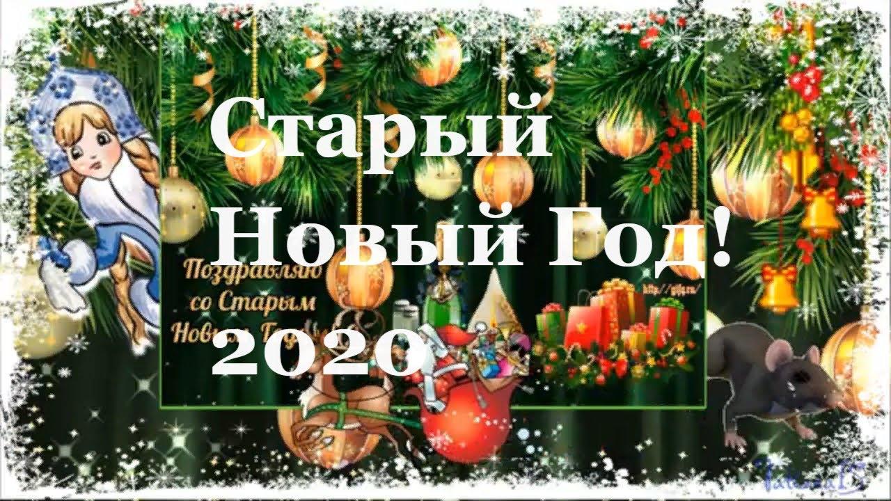 Старый Новый Год! Красивое поздравление. - YouTube
